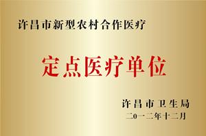 许昌市新型农村合作医疗保险定点医疗单位