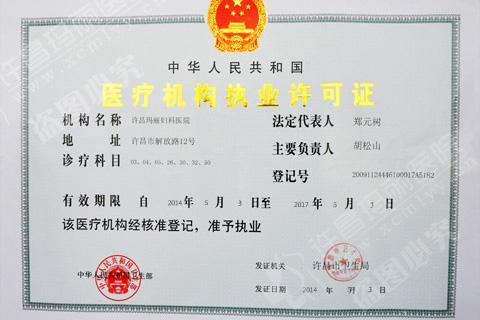 许昌玛丽妇科医院许可证资质