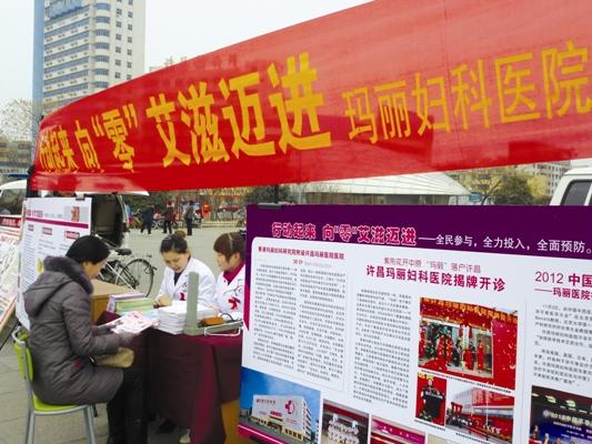 """我院参与""""世界艾滋病日""""主题宣传活动"""