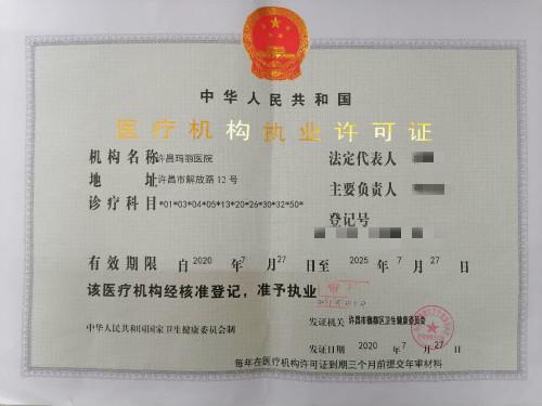 许昌玛丽医院执业许可证