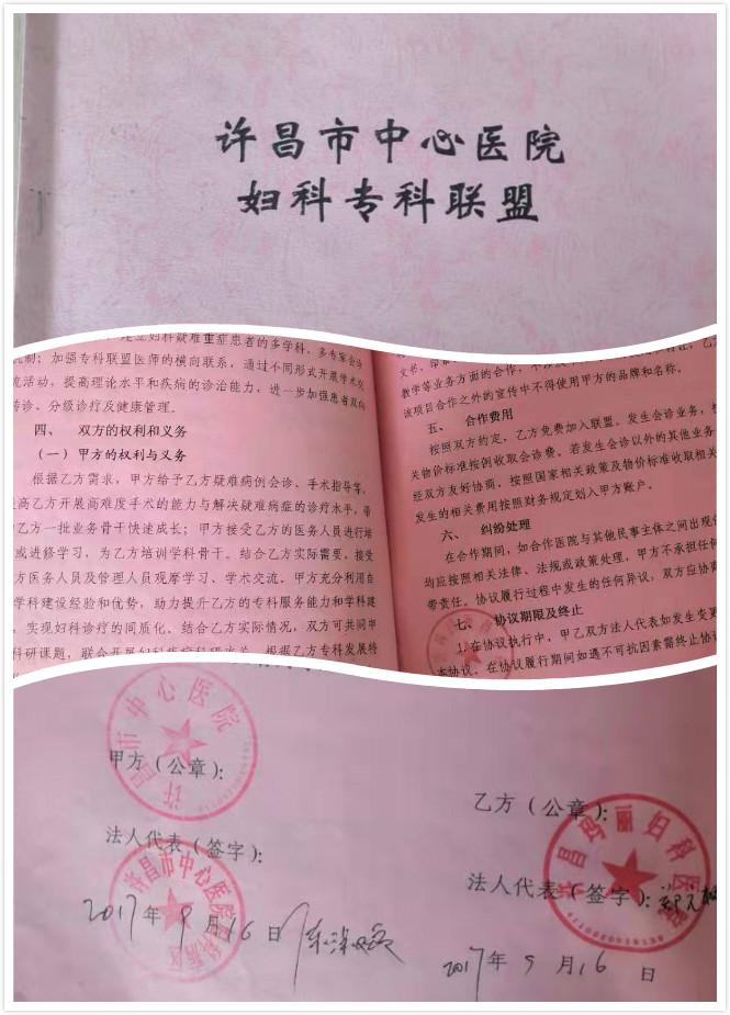 许昌玛丽医院妇科与许昌市中心医院联盟啦!